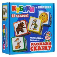 Набор детских кубиков для развития речи Расскажи сказку