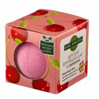 детский бурлящий шар вишневый бум