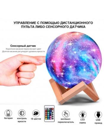 "Ночник 3D шар ""Галактика"""