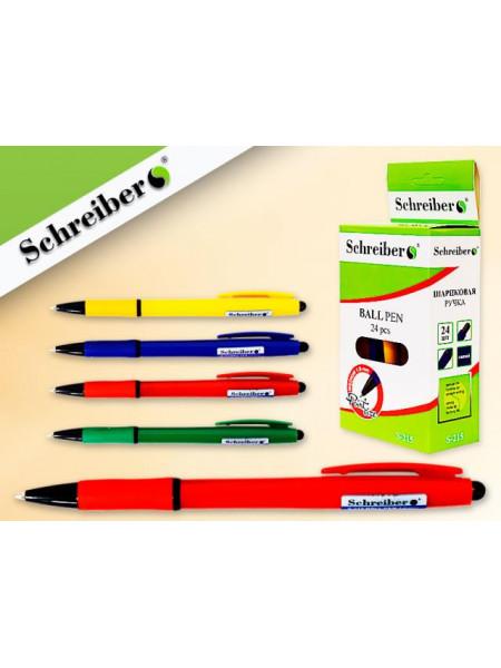 Ручка шариковая автоматическая 24 шт