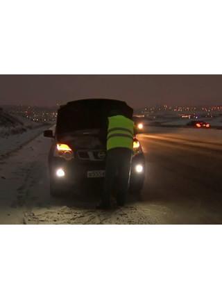 Сигнальный светоотражающий жилет для автомобилистов