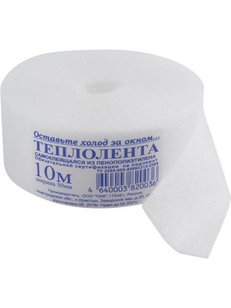 Теплолента из пенополиэтилена