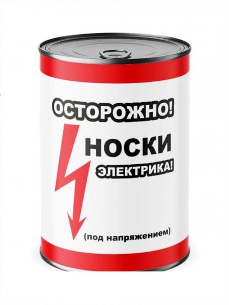 ПОДАРОЧНЫЕ НОСКИ В ЖЕСТЯНОЙ БАНКЕ - носки электрика