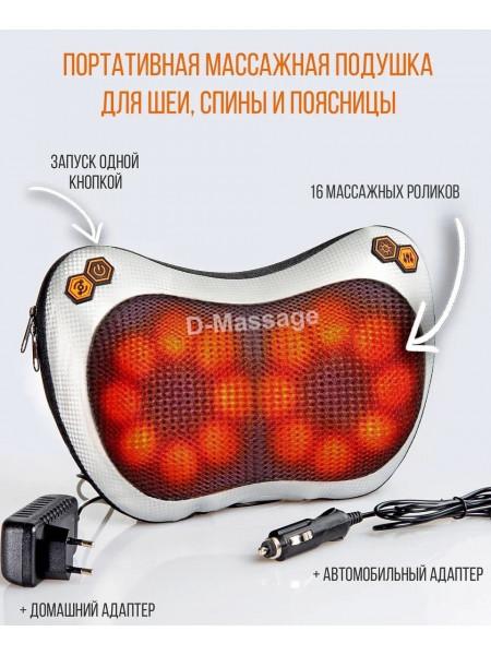 Портативная массажная подушка 16 роликов