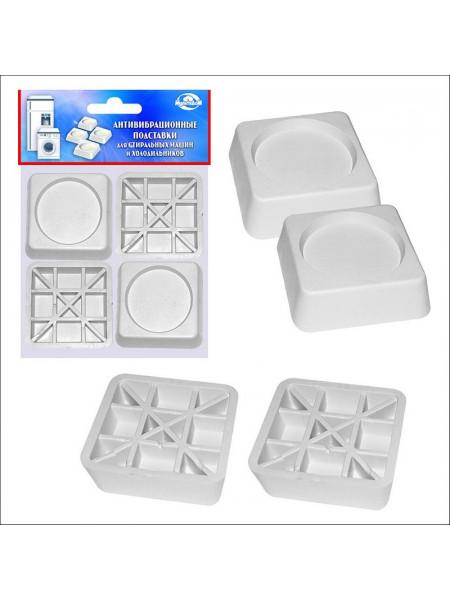 Антивибрационные подставки для стиральной машины и холодильника